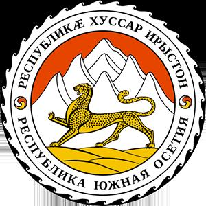 Правительство Южной Осетии